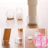 居家 矽膠桌椅腳套 桌腳墊 保護墊 凳子靜音腿套 4個/組