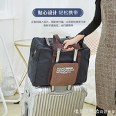 旅行包女手提便攜可摺疊裝衣服的包大容量可套拉桿箱行李包袋子 漾美眉韓衣