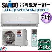 【信源】6坪【SAMPO 聲寶 冷專變頻一對一冷氣】AM-QC41D+AU-QC41D 含標準安裝
