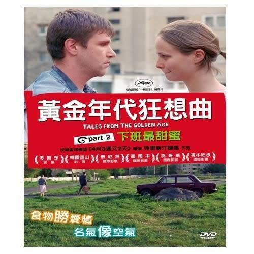 黃金年代狂想曲Part2 下班最甜蜜 DVD  (購潮8)