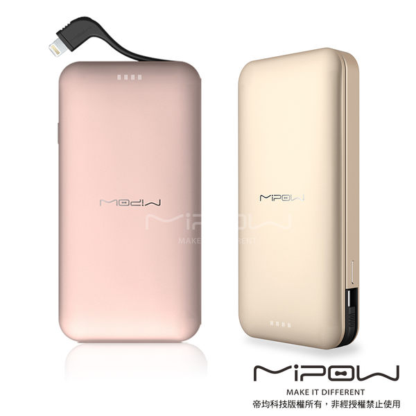 MiPOW Power Cube 10000mAh 行動電源