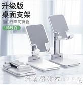 手機支架桌面懶人直播平板iPad床頭萬能通用支撐架家用pad摺疊式升降看電視伸縮可調 漾美眉韓衣