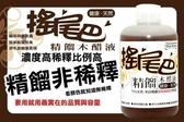 * KING WANG *搖尾巴【精餾木醋液】青剛櫟淬取精餾木醋液1100ml
