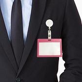 伸縮證件夾 識別證夾 伸縮夾 證件夾 吊環  掛繩 卡夾 卡套 鑰匙扣 悠遊卡 幼稚園 【Z213】慢思行