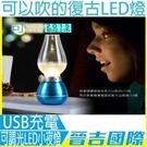 【晉吉國際】HANLIN-LED04W 復古吹吹燈 可調光LED小夜燈 USB充電