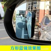 盲點360度無邊可調車用汽車倒車後視輔助高清反光鏡 JL2696『miss洛羽』