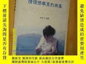 二手書博民逛書店情調揚琴系列曲集罕見1 中國 日本卷5633 劉月寧編著 藍天出