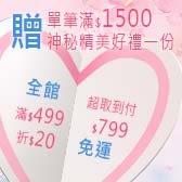 【春天新色吹起粉紅少女風】滿499折$20