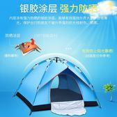 沙漠駱駝 全自動帳篷戶外露營2人3-4人家庭野營二室一廳防雨套餐 3c優購