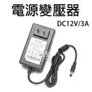 【妃凡】電源變壓器 DC12V 3A 電源指示燈 監控 電源供應器 電源適配器 直流 充電設備 225