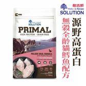 ◆MIX米克斯◆【新品上市】耐吉斯源野高蛋白系列   無穀全齡貓鱈魚配方  15磅