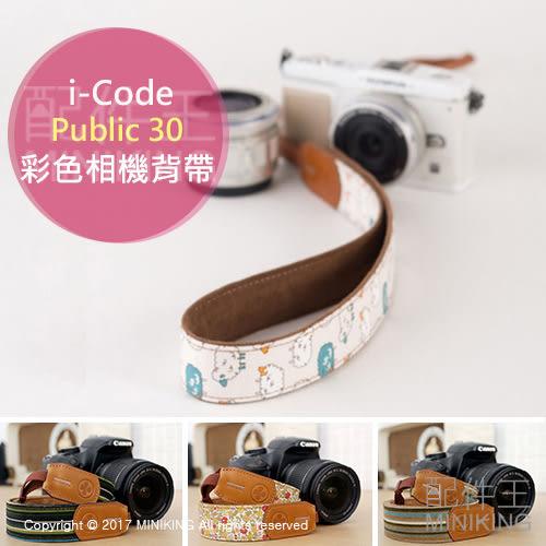 【配件王】現貨 韓國 幸運草 iCode i-Code Public 30 彩色 相機背帶  單眼微單 造型背帶 減壓 背帶