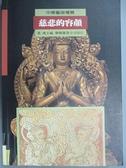 【書寶二手書T8/藝術_CP1】慈悲的容顏_中華藝術導覽_葉渡