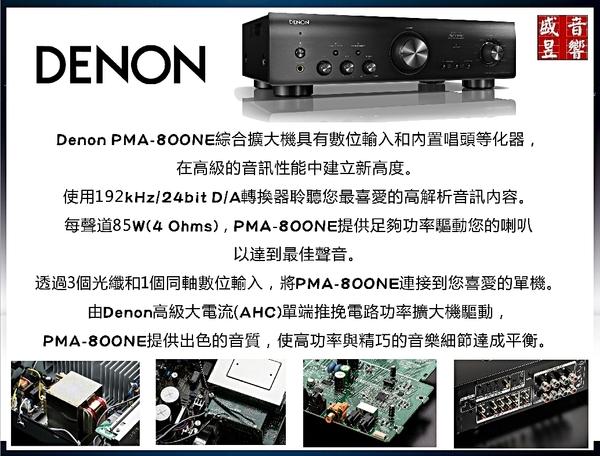 日本 Denon PMA-800NE 綜合擴大機+BlueSound Node 2i 無線串流播放器+法國製 Focal Chora 806 喇叭