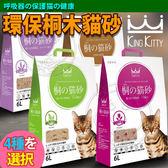 【培菓平價寵物網】KING KITTY國王》環保木砂系列桐木貓砂-6L*4包(4種香味)免運