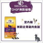 WELLNESS寵物健康[CHGF無穀室內貓糧,去骨雞肉食譜,2.25磅,美國製]