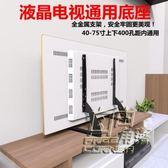 加厚通用液晶電視機底座桌面支架免打孔掛架32/42/52/55/65/75寸 自由角落