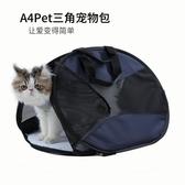 A4Pet貓包外出便攜寵物包貓背包貓籠子狗狗背包貓咪洗澡外帶包