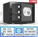 保險柜家用小型隱形小保險箱迷你指紋密碼箱
