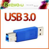 Bravo-u USB3.0 超高速轉接頭 A(公)轉B(公)