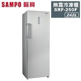 含配送到府+拆箱定位【SAMPO 聲寶】242公升直立無霜冷凍櫃 SRF-250F