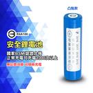 LIKA夢 充電鋰電池 18650 容量2200mAH VIPOW捷力原廠製造 凸點款 D4JI-18650B