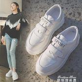 魔術貼小白鞋女厚底鬆糕鞋百搭韓版學生平底休閒女鞋    麥琪精品屋
