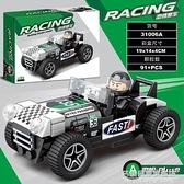 積木拼裝益智玩具開發智力腦力男孩賽車汽車模型系列兒童禮物 名購居家