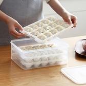 懶角落 速凍餃子盒分格餃子保鮮盒托盤冰箱收納盒餛飩盒 63749   新品全館85折