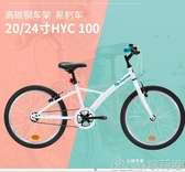 兒童自行車20寸童車單車8-9-10歲小孩小學生腳踏車KC 歌莉婭 YYJ