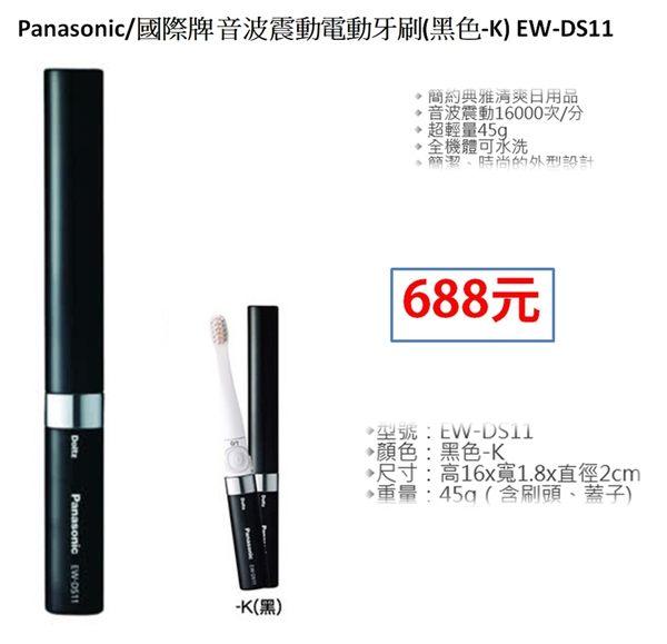 國際牌✿Panasonic✿台灣松下✿攜帶型音波電動牙刷《EW-DS11 / EWDS11》