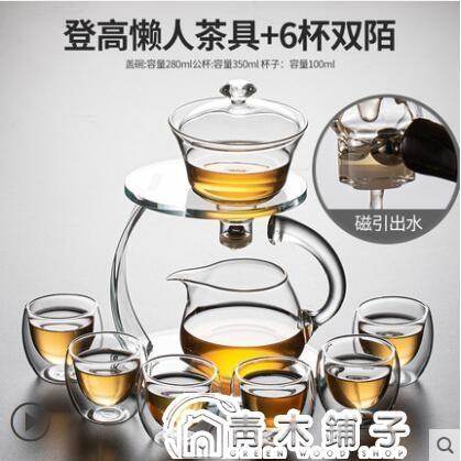 茶具套裝懶人自動沖泡茶器功夫茶杯小套家用辦公室會客玻璃茶壺 ATF青木鋪子