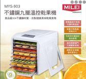 【米徠MiLEi】不鏽鋼九層溫控乾果機MYS- 903~  (圖拉斯)