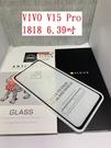 【獅王滿膠5D】VIVO V15 Pro 1818 6.39吋  亮面黑 疏油疏水 滿版滿膠 全屏 鋼化玻璃9H硬度