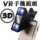 特效 迷你 攝影 影片 自拍 VR拍攝鏡頭 VR眼鏡 3D 眼鏡 特效 手機 鏡頭 需搭配VR眼鏡使用 BOXOPEN