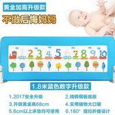 1.8米床圍欄護欄床邊欄桿嬰兒童寶寶幼兒防摔大床擋板床欄通用 XY630 【棉花糖伊人】