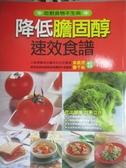 【書寶二手書T1/養生_ZHV】降低膽固醇速效食譜_編輯部