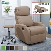 IHouse-普瑪 舒適單人休閒沙發躺椅/美甲椅(含輔助椅)咖啡
