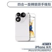 旋轉 鏡頭 iPhone 6 6s PLUS 手機殼 廣角鏡頭 微距鏡頭 魚眼鏡頭 手機鏡頭 保護殼 包邊硬殼