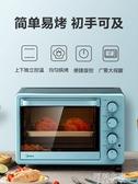 烤箱 美的烤箱家用烘焙迷你小型電烤箱多功能全自動蛋糕25升大容量正品 mks雙12