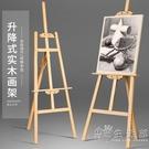 木制畫架畫板美術生專用套裝素描寫生支架式成人實木質畫架展示架WD 小時光生活館