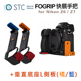 【EC數位】STC FOGRIP快展手把 for Z6 / Z7+垂直底座L側板(橘/藍)