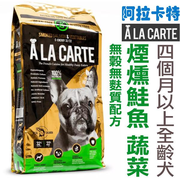 台北汪汪澳洲A La Carte阿拉卡特.無穀無麩質犬糧【糧煙燻鮭魚+蔬菜鷹嘴豆配方1.5kg】