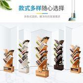 樹形書架落地簡約現代創意小書櫃簡易桌上置物架經濟型學生省空間  IGO