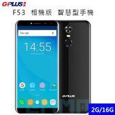 現貨 G-Plus F53 5.5吋 2G/16G 相機版 4G+3G 雙卡雙待 後指紋辨識 智慧型手機~附保貼+清水套