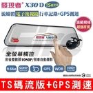 【贈64G+讀卡機】發現者 X30D TS碼流版 GPS測速警示 流媒體電子後視鏡 雙鏡頭1080P 電子螢幕 螢幕觸控