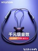 韓國現代/HYUNDAI 無線藍芽耳機掛脖式跑步運動型入耳式耳機雙耳頸掛脖掛耳頭戴式男女生 艾家