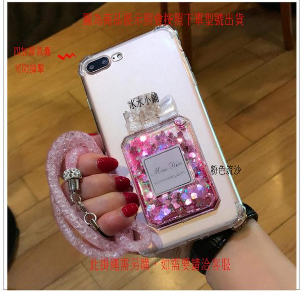 四角流沙瓶子 三星Galaxy S7 edge/S7/S8/S8+ /note8手機套 手機殼 軟套