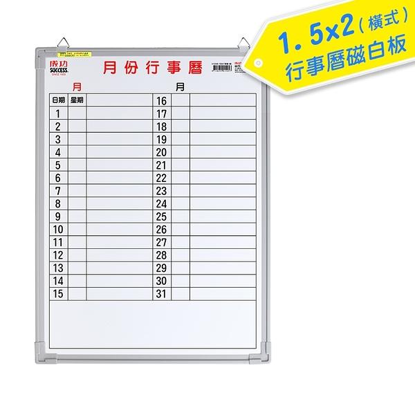 成功 1.5x2吋月份行事曆白板(橫寫)