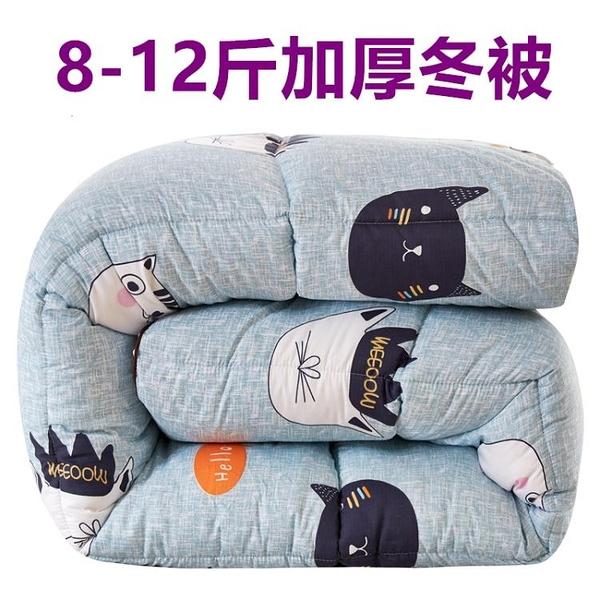 加厚保暖被芯特價單人學生宿舍被子10斤雙人棉被春秋被 萬客居